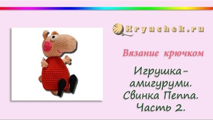 Свинка Пеппа. Игрушка. Амигуруми. Часть 2 (Peppa Pig. Toy. Amigurumi. Part 2)