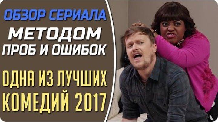 """Новый сериал """"Методом проб и ошибок"""" - Обзор пожалуй лучшей комедии 2017"""