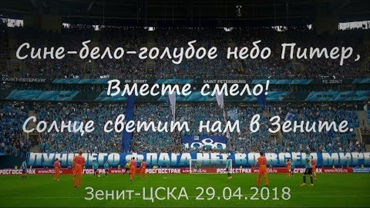 Сине-бело-голубое небо Питер #Зенитцска