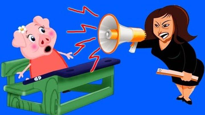 ХРЮША ПЕППА. ЭТО ЧТО ЗА УЧИТЕЛЬ ТАКОЙ ОНА... Свинка мультик на русском новые серии смотреть подряд