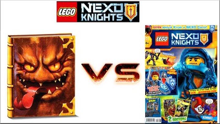 Лего Нексо Найтс (Nexo Knights) Журнал - Самоделки Лего Нексо Рыцари по мультику - Книга Монстров