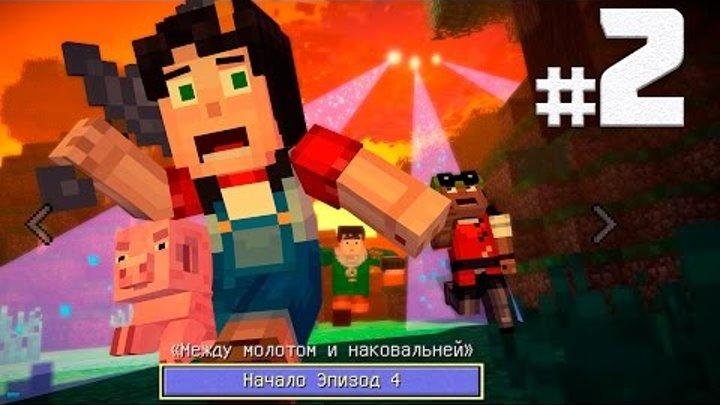 Minecraft: Story Mode [Ep. 4] прохождение # 2 ► ВЕДЬМЫ В ЛАБИРИНТЕ