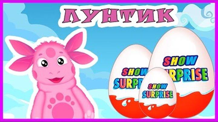 Surprise Show!!! Moonzy - Лунтик новый мультик Киндер сюрприз!!!