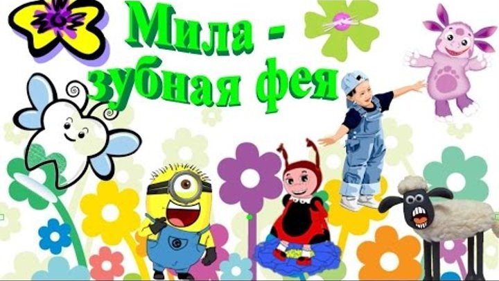 Мила- ЗУБНАЯ ФЕЯ!!! Баранчик Шон и КО! Tooth Fairy