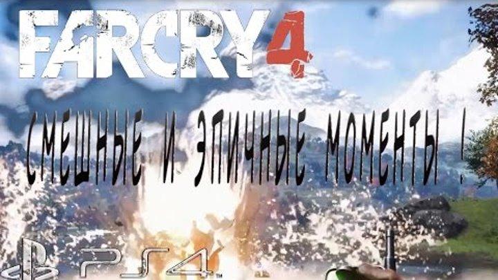 Far Cry 4 (Фар Край 4) - Эпичные приключения в Кирате ! ( PS4 )