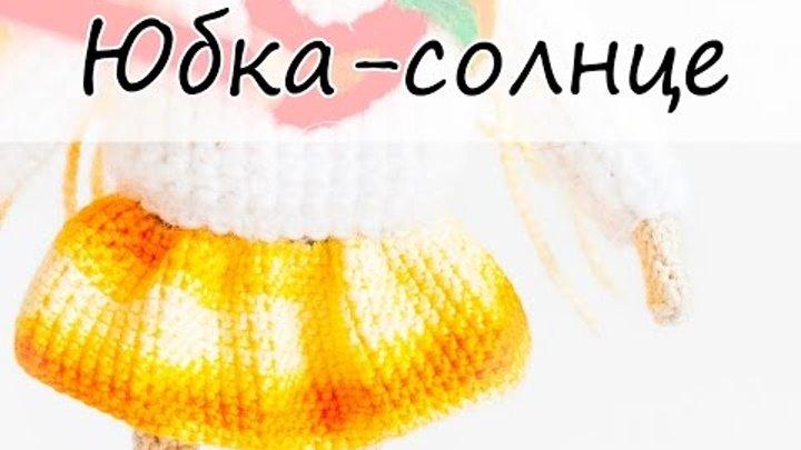 Юбка-Солнце Крючком   Одежда Для Кукол Крючком   Ореховый Мишка