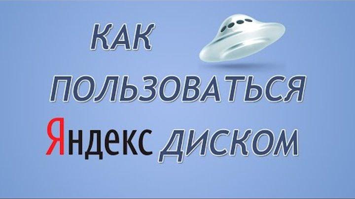 Файлы яндекс диск, войти! Яндекс диск бесплатно, как пользоваться!?