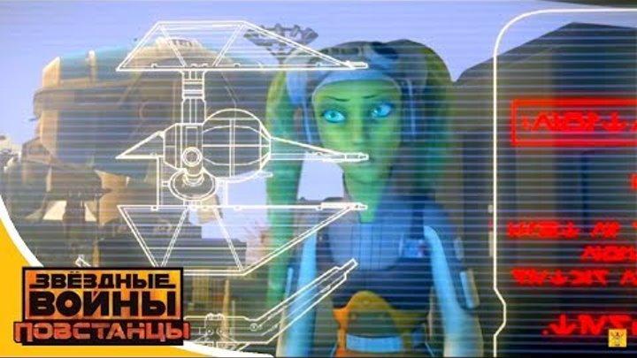 Звёздные войны: Повстанцы - Свой человек - Star Wars (Сезон 3, Серия 10) | Мультфильм Disney