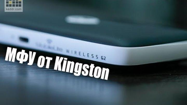 Kingston MobileLite Wireless G2. Швейцарский нож для блогера-путешественника - Keddr.com