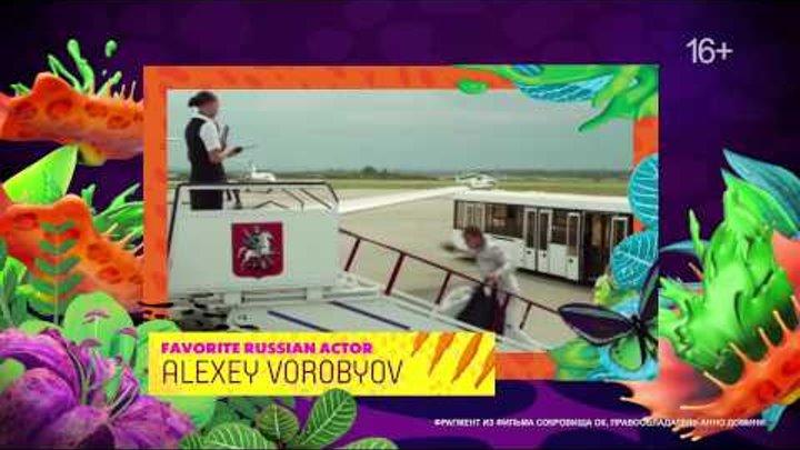 Алексей Воробьев - победитель KCA 2014 в номинации Любимый Актер американского канала Nickelodeon