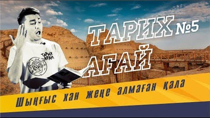 #ТАРИХ АҒАЙ: Шыңғысхан жеңбеген қала / Город который не завоевал Чингисхан