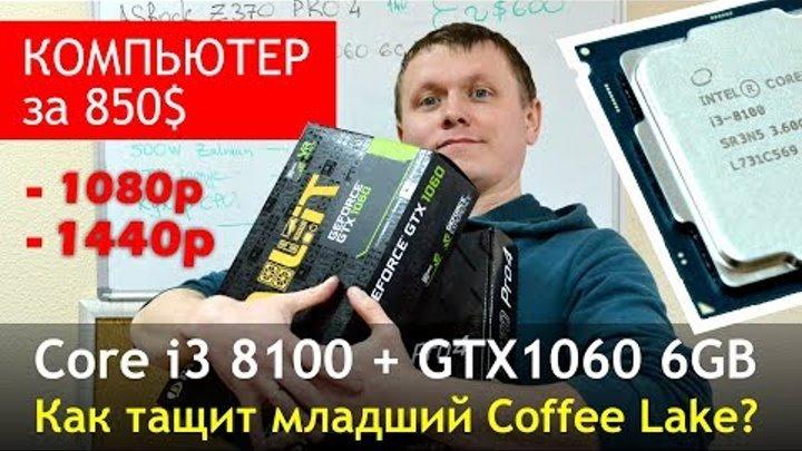 GTX 1060 + Core i3 8100: Смело можно брать? Тест в 1080p/1440p