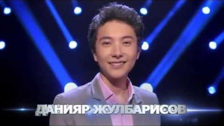 Данияр Жулбарисов. X Factor Казахстан. 5 концерт. 14 серия. 5 сезон.
