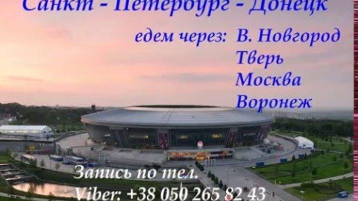 Автобус Санкт - Петербург - Донецк расписание