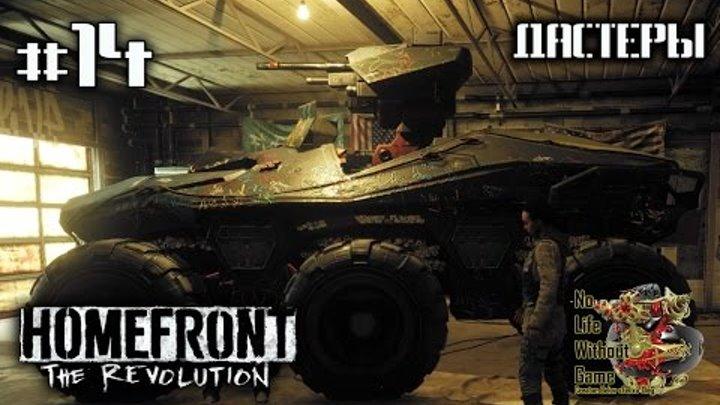 Homefront: The Revolution[#14] - Дастеры (Прохождение на русском(Без комментариев))