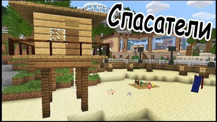 Будка спасателя в майнкрафт - Серия 19 - Minecraft - Строительный креатив 2