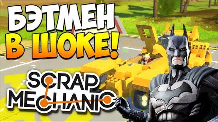 Scrap Mechanic | Постройки зрителей! Бэтмобиль, X-WING, лабиринт!