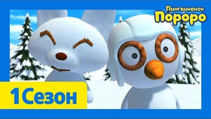 Лучший эпизод Пороро #13 Кто трогал моего снеговика? | Пороро 1 сезон 8 Серия | мультики для детей