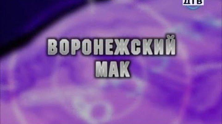 Департамент собственной безопасности - 7 серия. Воронежский мак