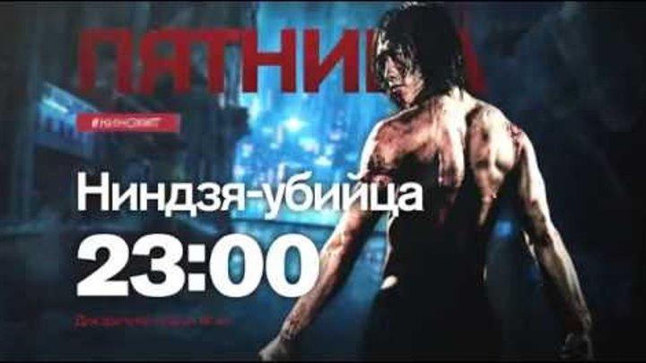 """""""Ниндзя-убийца"""" в пятницу 9 сентября в 23:00 на РЕН ТВ"""