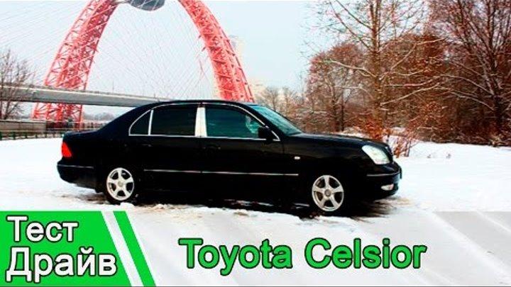 Toyota Celsior: Сколько сегодня стоит премиум? Тест Драйв.