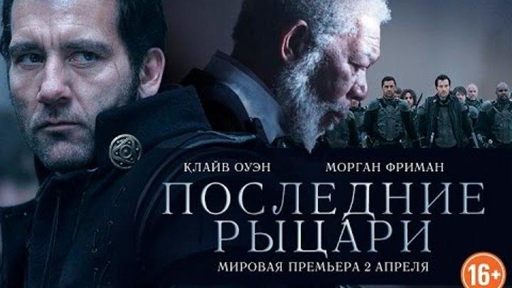 Последние рыцари (Last Knights, 2015), официальный дублированный трейлер, русский язык, 1080 HD
