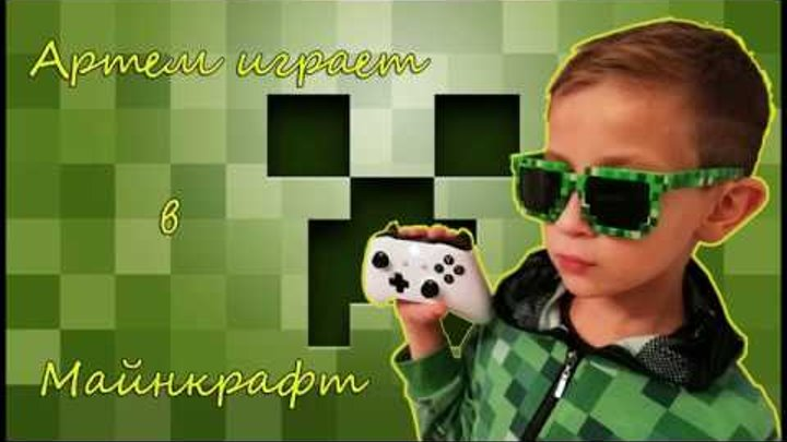 Играем в Майнкрафт Minecraft Выживание, игра с новыми обновлениями 1 сезон 1 серия