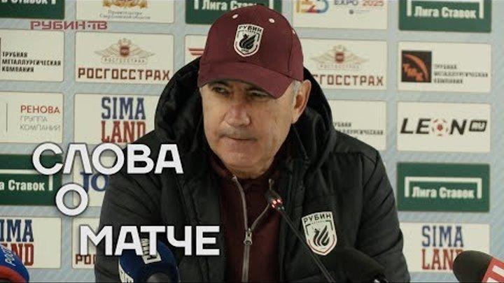 Курбан Бердыев и Ивелин Попов - о матче Урал-Рубин