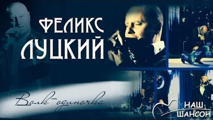 Феликс Луцкий - Волк-одиночка (Аудио 2015)