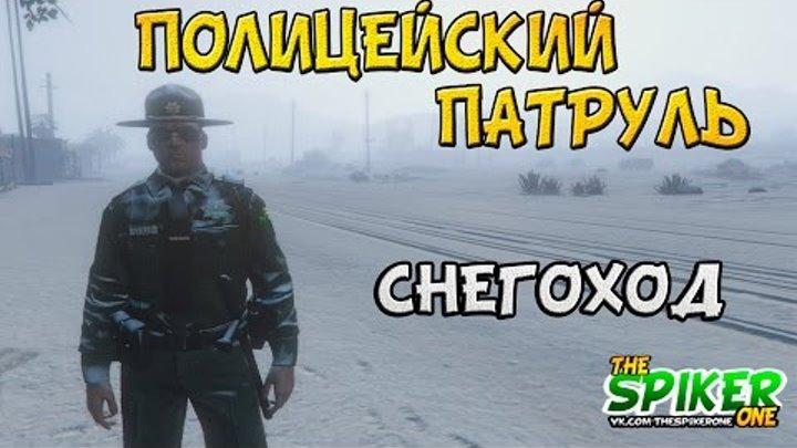 GTA 5 Полицейский патруль: Первый снег - снегоход #10