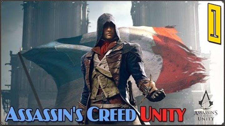 Assassin's Creed Unity: Высшее общество #1
