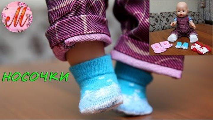 Два способа как сшить носочки для куклы