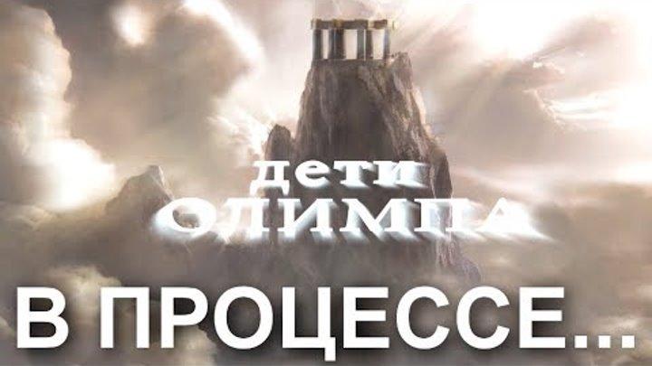 """В процессе съёмки фильма """"Дети Олимпа"""""""