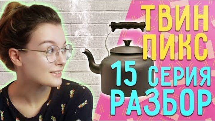 Твин Пикс 3 сезон 15 серия ОБЗОР// Теории, наблюдения