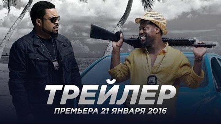Миссия в Майами / Ride Along 2 русский трейлер