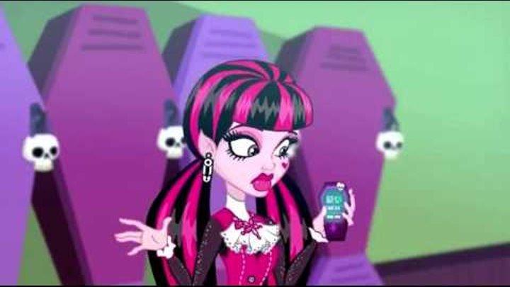 Monster High , 4 сезон: Страшные приключения, часть 1 - наш перевод
