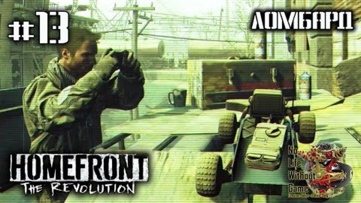Homefront: The Revolution[#13] - Ломбард (Прохождение на русском(Без комментариев))