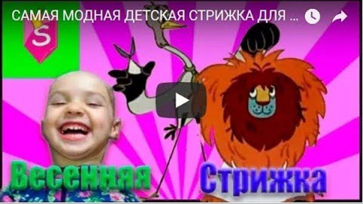 САМАЯ МОДНАЯ ДЕТСКАЯ СТРИЖКА ДЛЯ ДЕВОЧЕК 2017