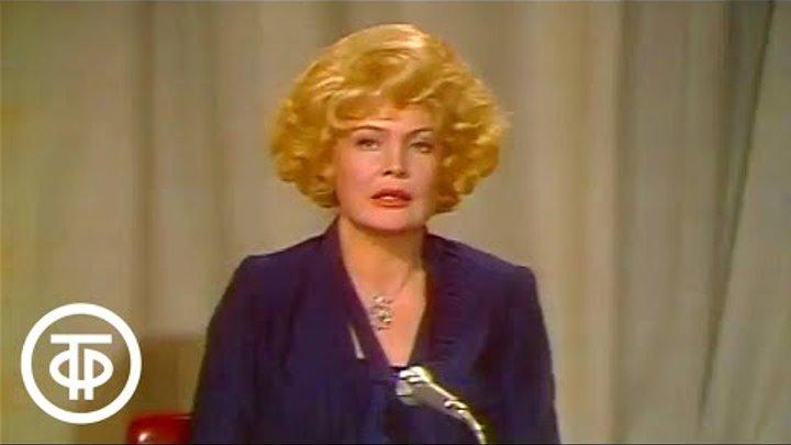 Встреча с Татьяной Дорониной в Концертной студии Останкино. Совет будущим актерам (1982)