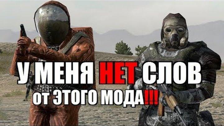 СТАЛКЕР - МОД который ЛИШИТ ВАС ДАРА РЕЧИ!