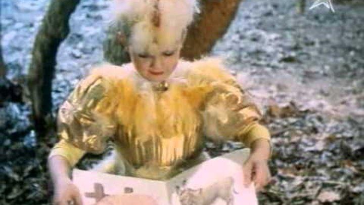 Весёлая песенка Цыплёнка -- Золотой цыплёнок