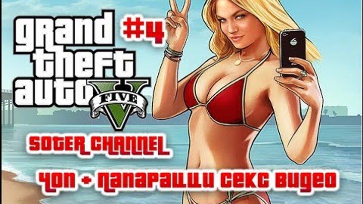 GTA 5 Прохождение #4 (GRAND THEFT AUTO 5). ЧОП + ПАПАРАЦЦИ СЕКС-ВИДЕО [Soter channel]