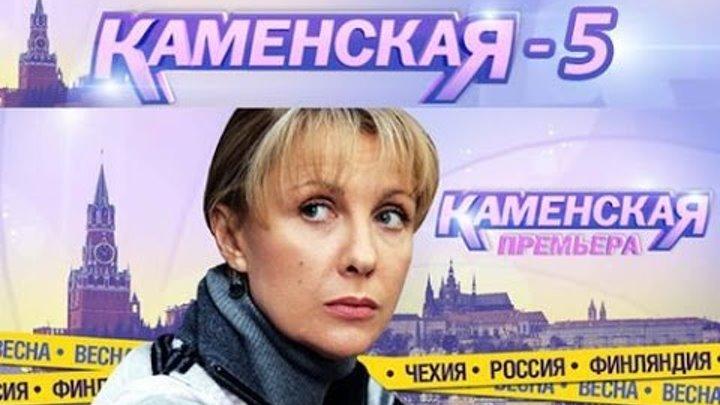 Сериал Каменская 5 сезон 12 серия