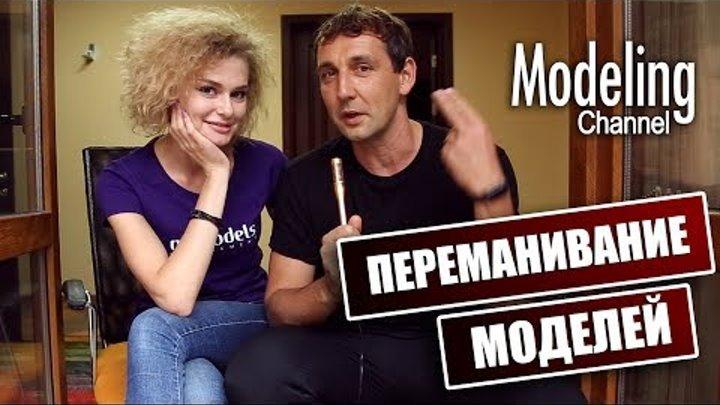 Модельное агентство. Переманивание моделей. #MiModels