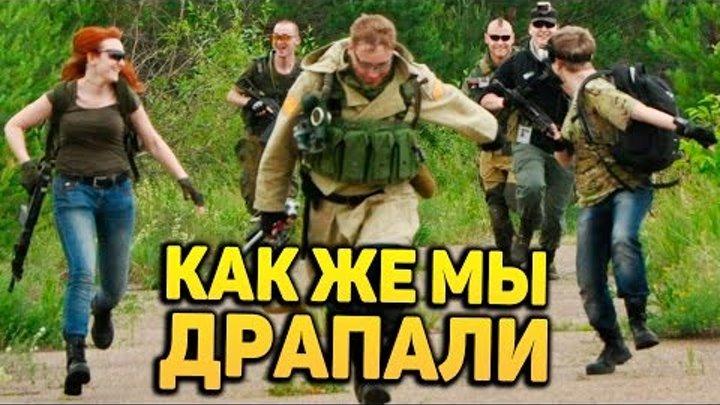 КАК ЖЕ МЫ ДРАПАЛИ ● СТАЛКЕР СТРАЙК ● Сезон 1 Серия 2