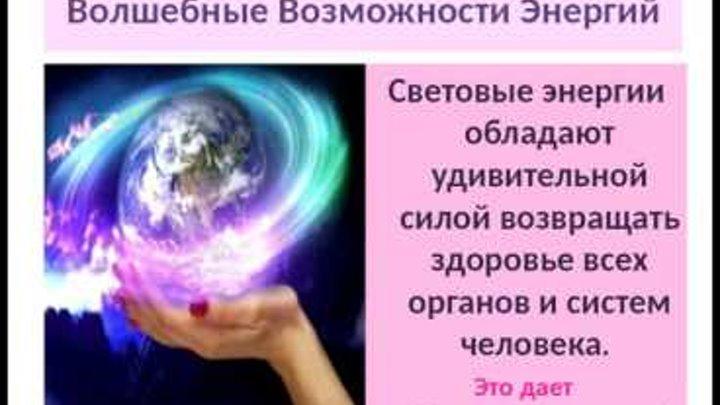 ГАЛИНА СЕЙЯ Магия Преображения и очарования Профессия Световой Косметологии