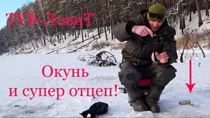 Ловля окуня зимой на реке со льда | Супер отцеп! | Зимняя рыбалка 2017-2018