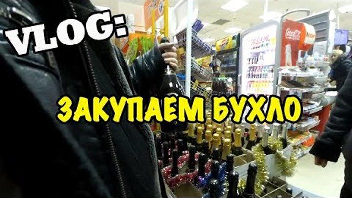 VLOG: Закупаем бухло