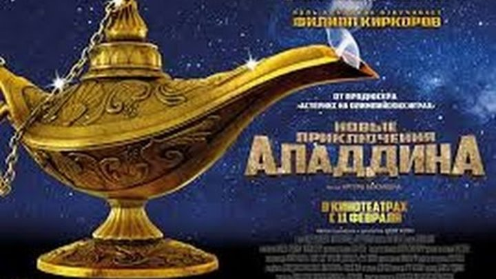 Новые приключения Аладдина 2016 Русский трейлер