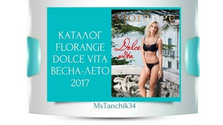 КАТАЛОГ FLORANGE DOLCE VITA (ВЕСНА-ЛЕТО 2017)&FABERLIC